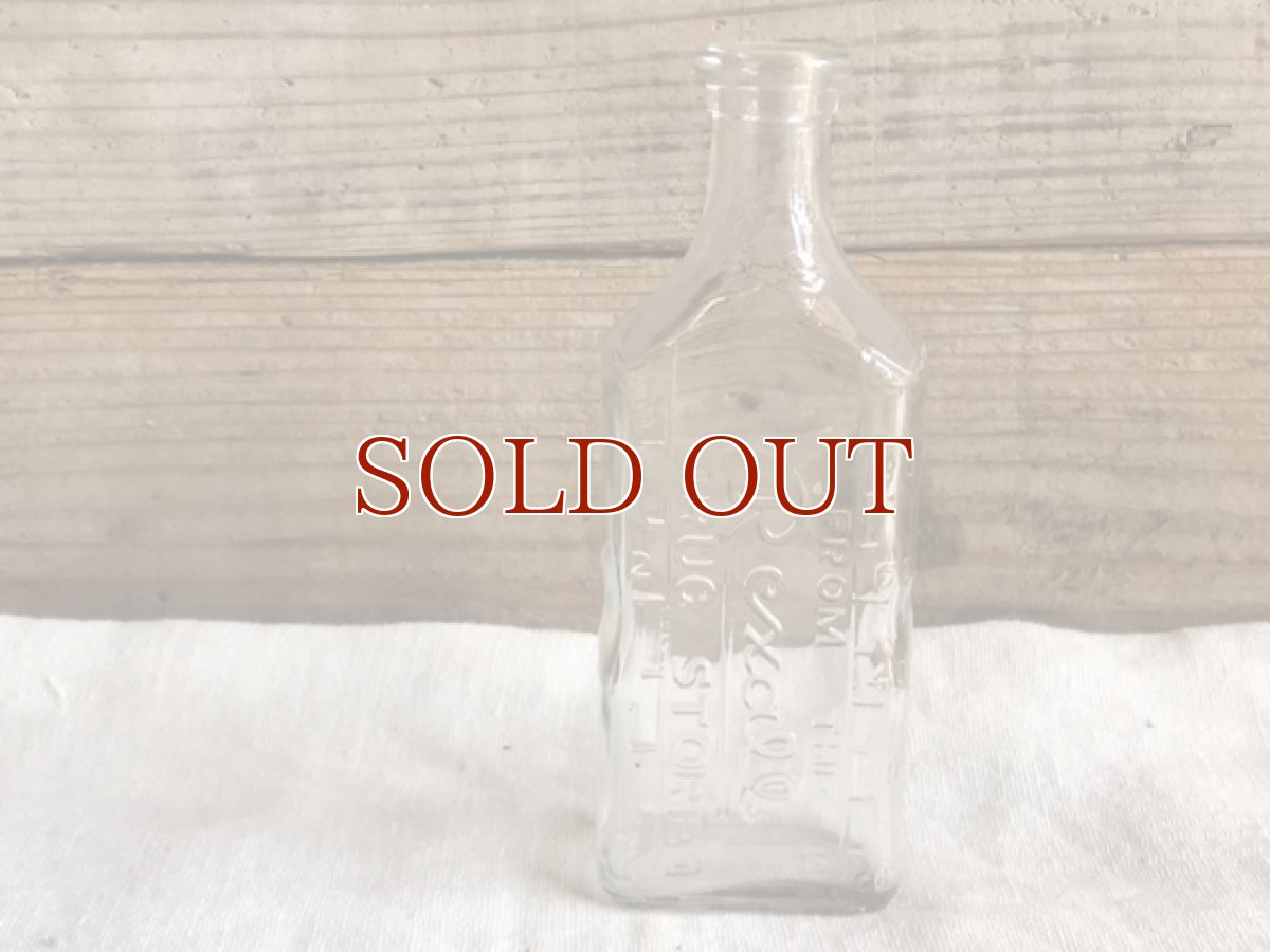 画像1: ガラス瓶 (1)