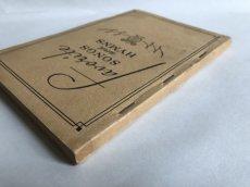 画像4: 1939年 FAVORITE SONGS AND HYMNS  賛美歌 アンティーク楽譜本 (4)